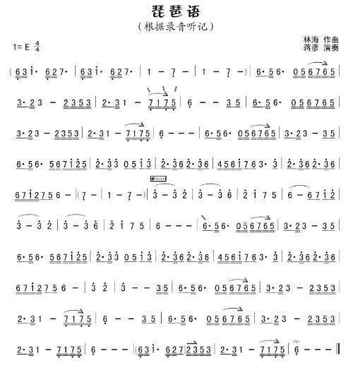 琵琶语古琴曲谱 酒狂古琴曲谱减字谱图片