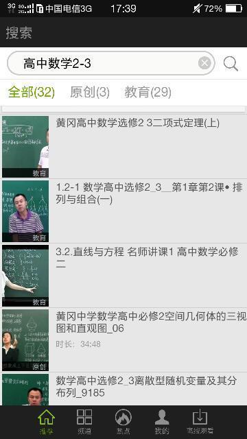 求数学高中视频版视频教学人教建筑三维图片