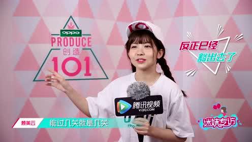 """迷妹专访·赖美云:她希望粉丝喊自己""""大王""""!"""