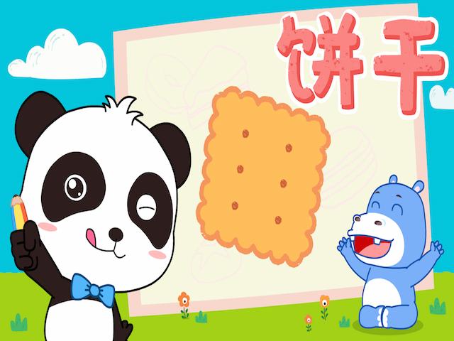 宝宝巴士之神奇简笔画 第12集 饼干