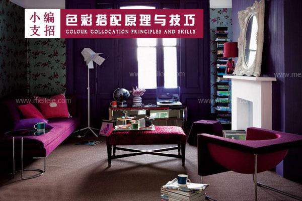 室内设计的图片搭配原理与技巧汉字与色彩设计图片大全字体图片