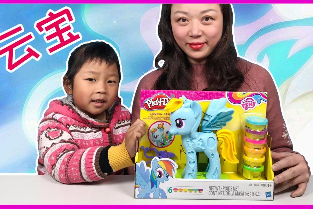 小马宝莉全集给云宝橡皮泥手工制作彩泥装饰发型动画片玩具视频