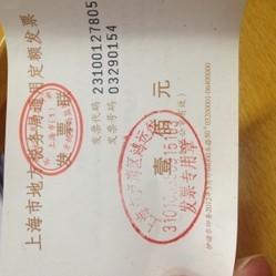 公司要吃年夜饭,让我们员工一人交800定额餐饮发票.麻烦问一下怎么买?