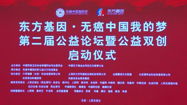 """视频:""""东方基因·无癌中国我的梦""""第二届公益论坛暨公益双创启动仪式"""