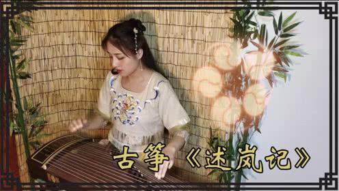 侠岚音乐馆:小姐姐古筝演奏《述岚记》画江湖之侠岚主题曲!