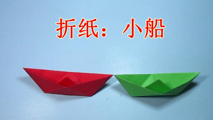 儿童手工折纸小船 简单又漂亮纸船的折法