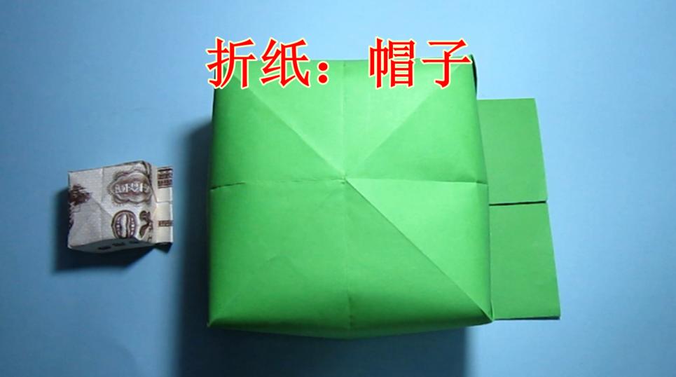 简单的手工折纸:帽子折纸-手工折纸大全 手工制作-折纸多多