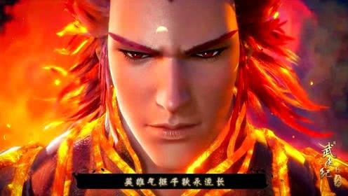 【AMV】暗部大神梦醒时分,武庚纪英雄论AMV,功成名就,霸者无双
