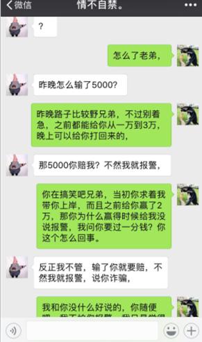 有个人网赌输钱了,叫我带他上岸,我给他打回来10个一个月,昨天输了500