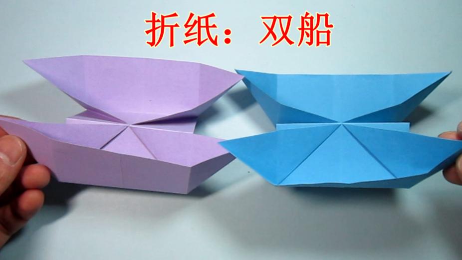 手工折纸双船 折纸船的折法