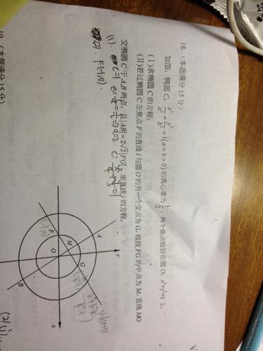 高中常见这种解析几何题我不太擅长一直都死双写数学高中图片