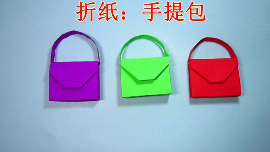 折纸大全视频 手提包折纸教程