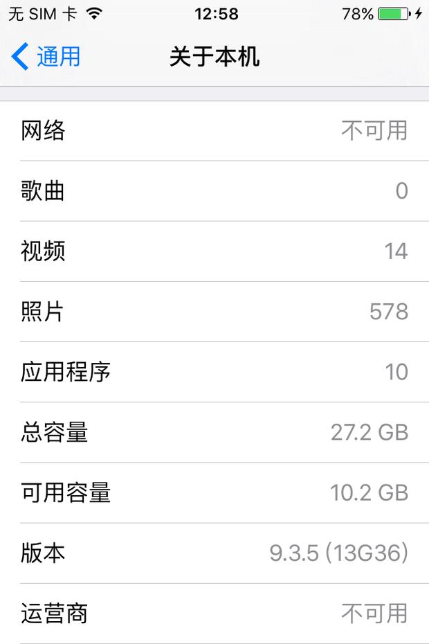 iPhone4s运营商不可用?↓小米手机破解工具图片