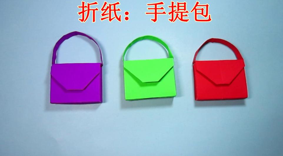 简单的手工折纸包:手提包折纸教程