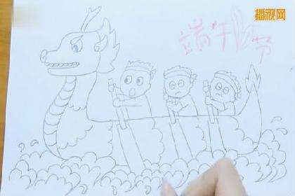 端午节简笔画《龙舟的画法》儿童简笔画