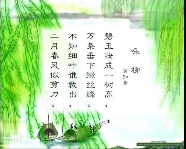 春天的古诗加上图画