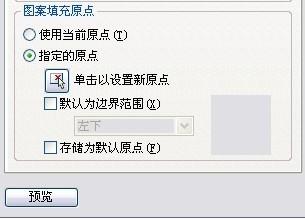 cad图案重生GRAVEL填充乱码,破解成天河cad2008版64出现图片
