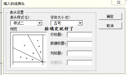 WORD07版本房屋表头斜线这项功找中式表格古风v版本图片