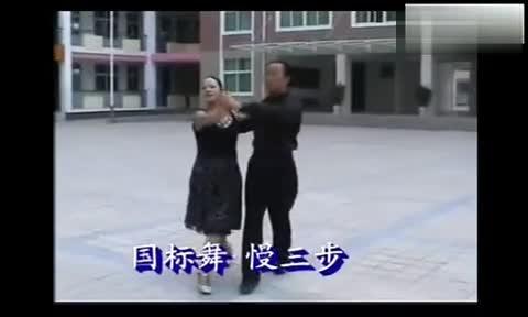 交际舞慢三花样_交谊舞教学-国标舞慢三步教学示范 高清 视频