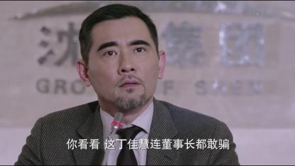 视频:董事会上潘伟森被揭露受亲生女儿欺骗 老脸丢尽了