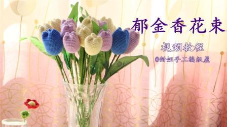 第265集-郁金香花束 甜妞手工编织屋