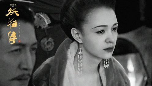 《妖猫传》张榕容特辑  受虐挑战高难度离别戏
