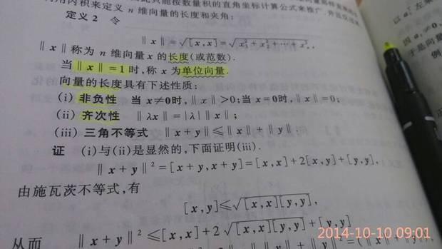 数学里齐次性到底是什么意思?高数里齐次不是