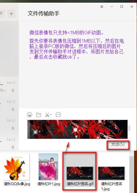 用电脑将GIF图导入微信做这是表情我表情学会计的熊猫头女儿包图片