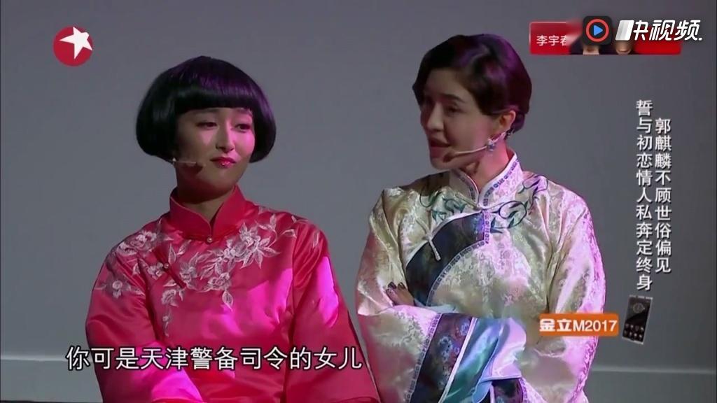 欢乐喜剧人《相声演义》郭麒麟阎鹤祥
