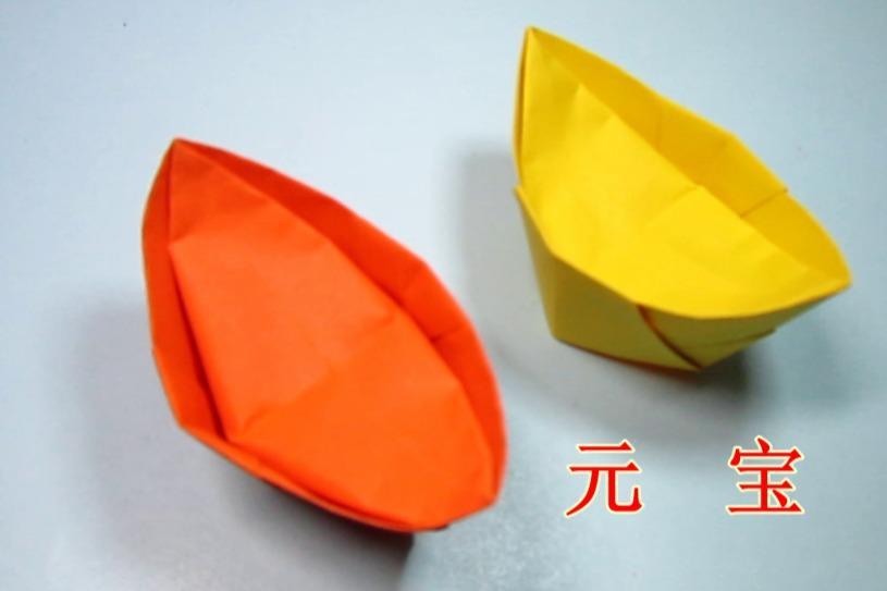 如何折金元宝,2分钟折纸简单的元宝教程