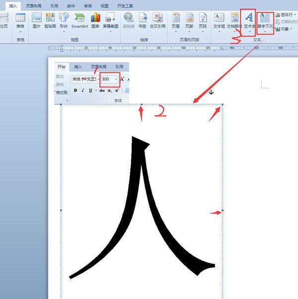 在WORD里面让机构变得特别大机械v机构实用字体与图册装置pdf下载图片