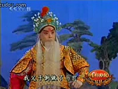 京剧 碰碑 于魁智