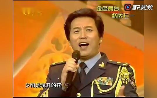 佟铁鑫《夕阳红》(金色舞台)