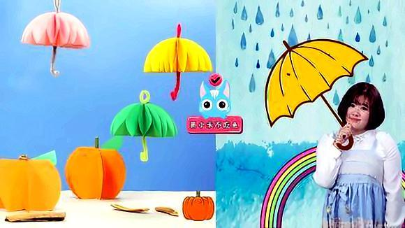 视频-玩疯了玩具课:儿童手工折纸 下雨天南瓜和雨伞更配