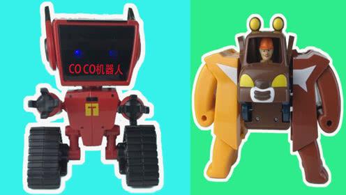 熊出没奇幻空间 CO CO机器人和熊熊三合体
