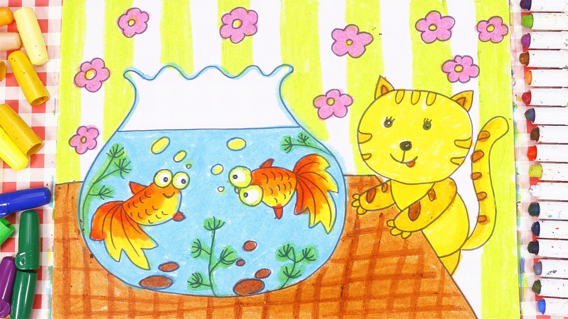儿童画场景故事 鱼缸里的小金鱼-贝儿学画-淘趣工坊