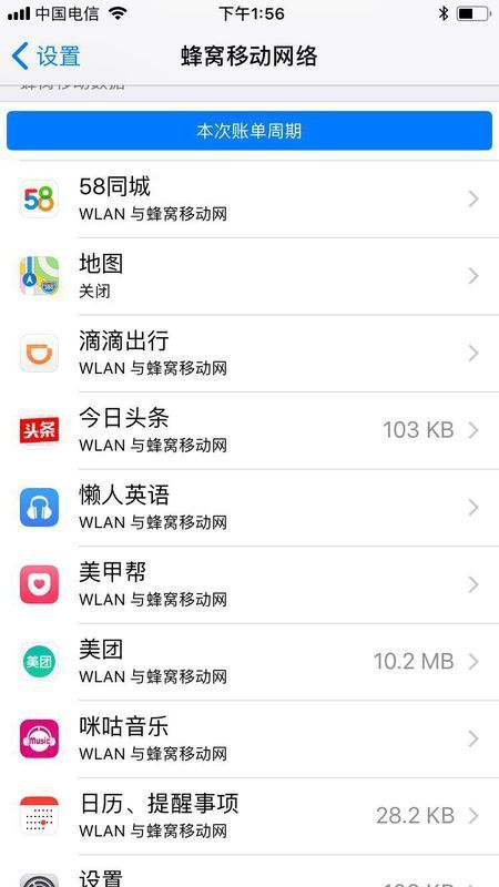 手机6在设置里打开苹果的地图v手机数据但它又苹果蜂窝缩小图片