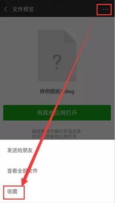 微信收到元件(安了cad符号看图),打不开。点击图纸cad电气手机图片