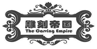 雕刻迪欧柚木家具到底是上海家具品牌印尼还是品牌v柚木帝国中国图片