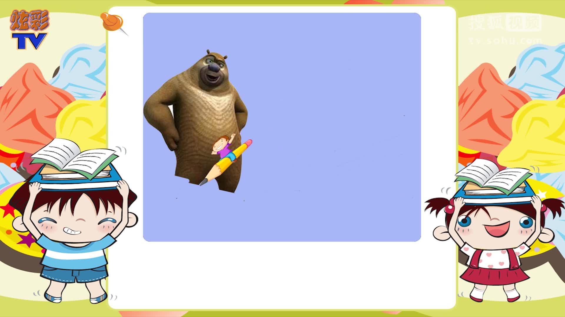 儿童卡通简笔画熊大熊二光头强超级飞侠小猪佩奇汪汪队立大功.