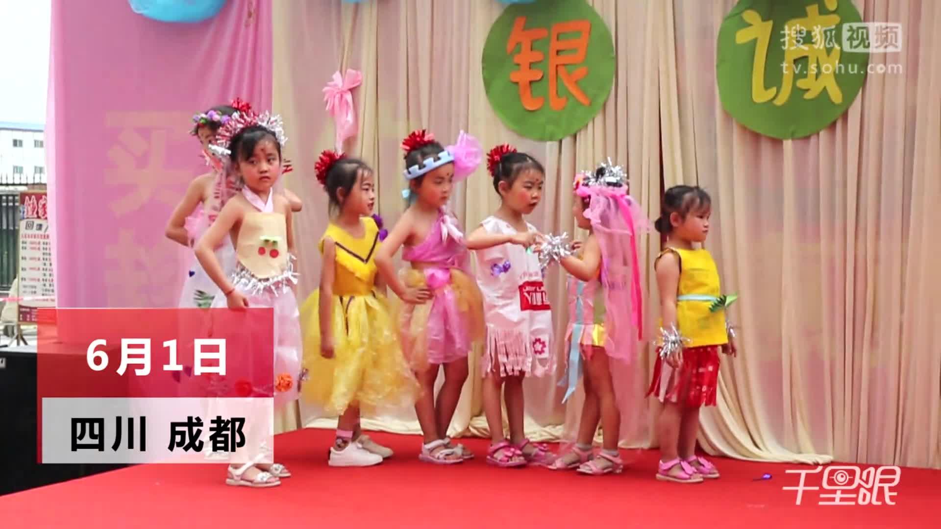【成都】幼儿自制个性服装 上演环保时装秀庆六一