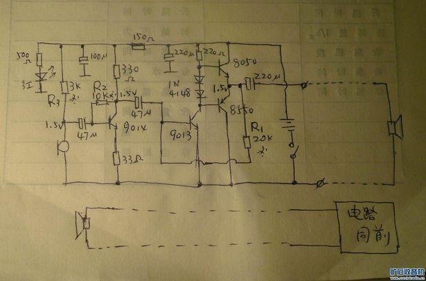 2,三极管 9014 为【前置放大级】,9013 是【推动级】,8050 和 8550