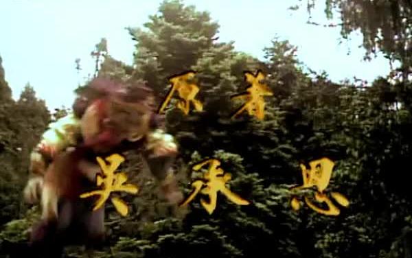 许镜清 - 云宫迅音( 西游记86版片头音乐)