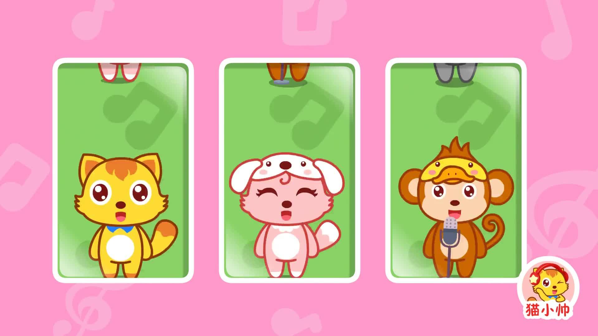猫小帅儿歌 第329集 小动物爱唱歌