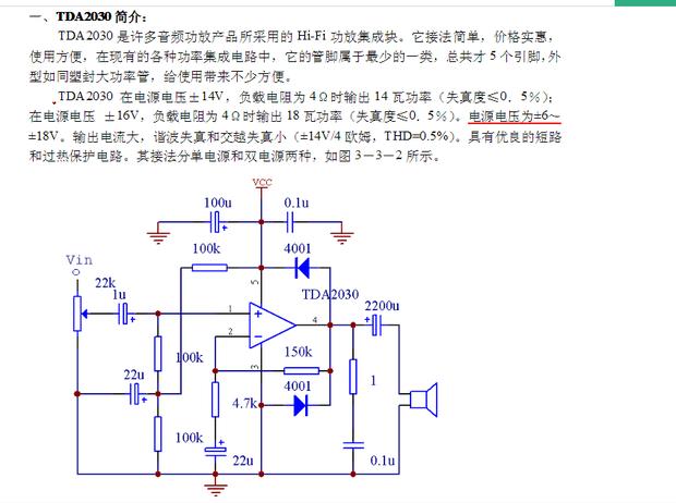 12v时(相当于正负6v的供电)输出的功率3瓦多,不到4w.