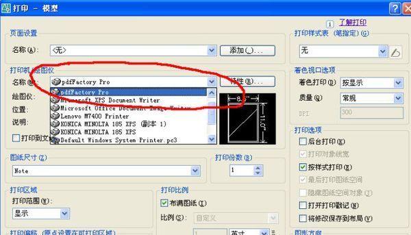 CAD添加PDF虚拟打印机惠普2570p做cad怎么样图片