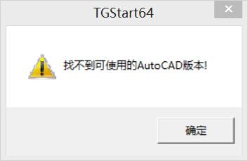 安装了64位CAD2015和天正T20试用版,双击打cad周长中算如何图片
