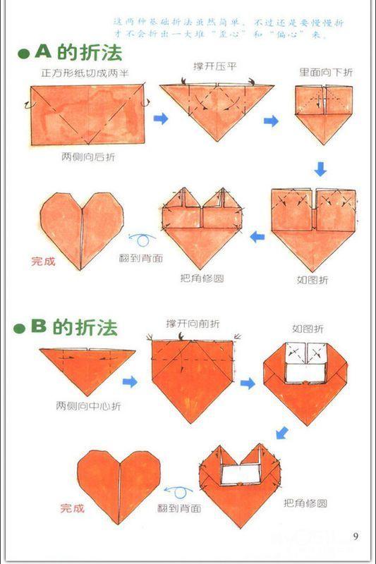 爱心怎么折,17种爱心折纸方法图解大全