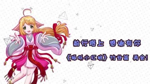 狐妖小红娘动画3周年 前行路上,感谢有你!