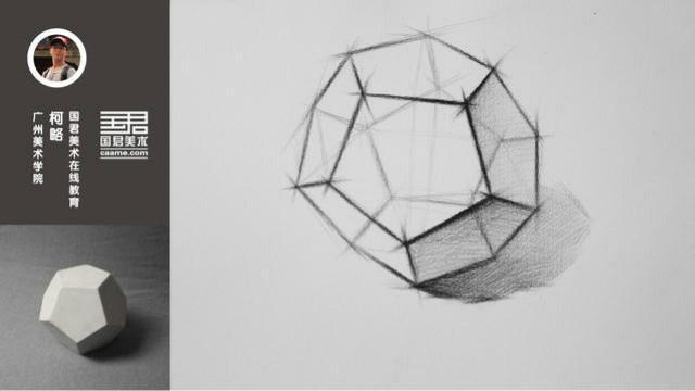 体结构素描_单体_十二面体_柯略_学画画